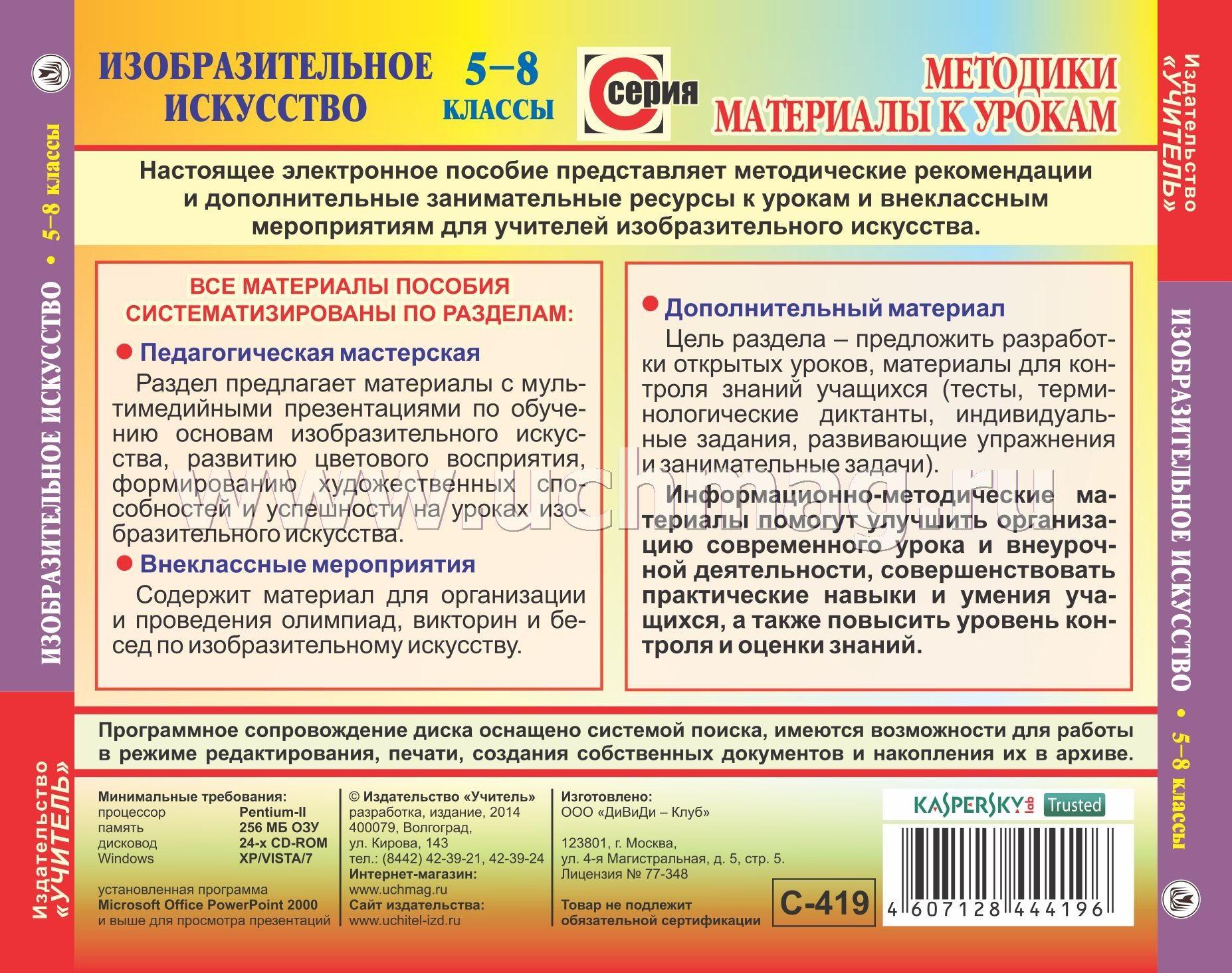 диск с электронными плакатами презентациями электронный учебник
