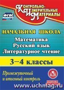 Математика. Русский язык. Литературное чтение. 3-4 классы. Промежуточный и итоговый контроль. Компакт-диск для компьютера