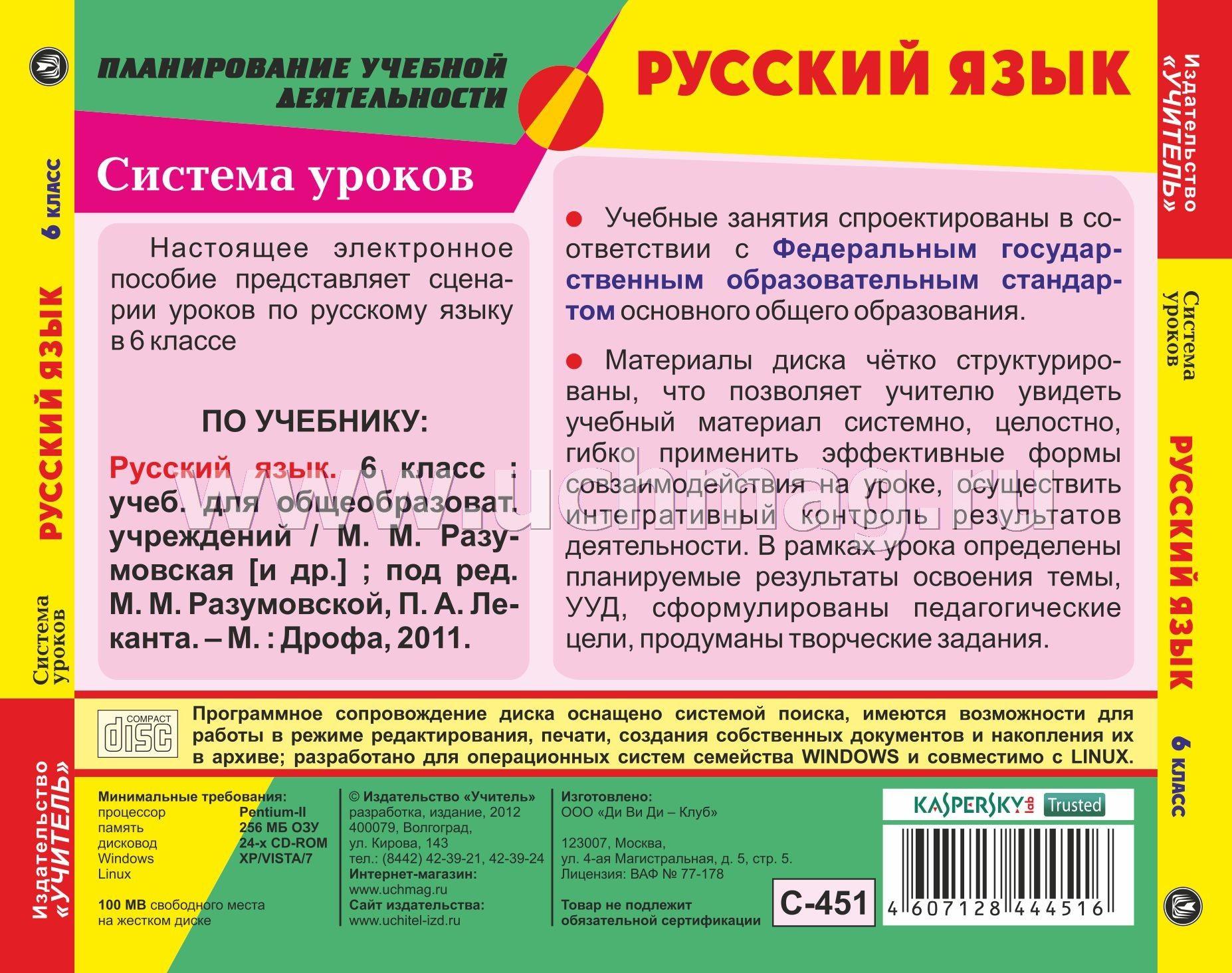 6 разумовской язык русский по программу класс