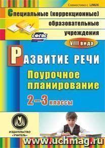 Развитие речи. 2-3 классы: поурочное планирование для образовательных учреждений VIII вида. Компакт-диск для компьютера