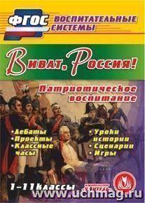 Виват, Россия! Компакт-диск для компьютера: Дебаты. Проекты. Классные часы. Уроки истории. Игры