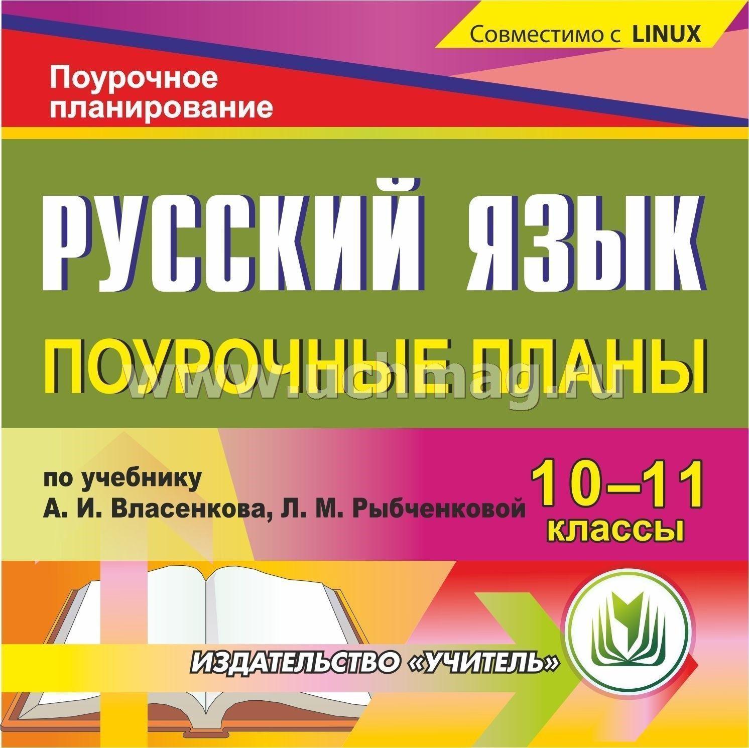 Рабочая программа по русскому языку 10 класс власенкова