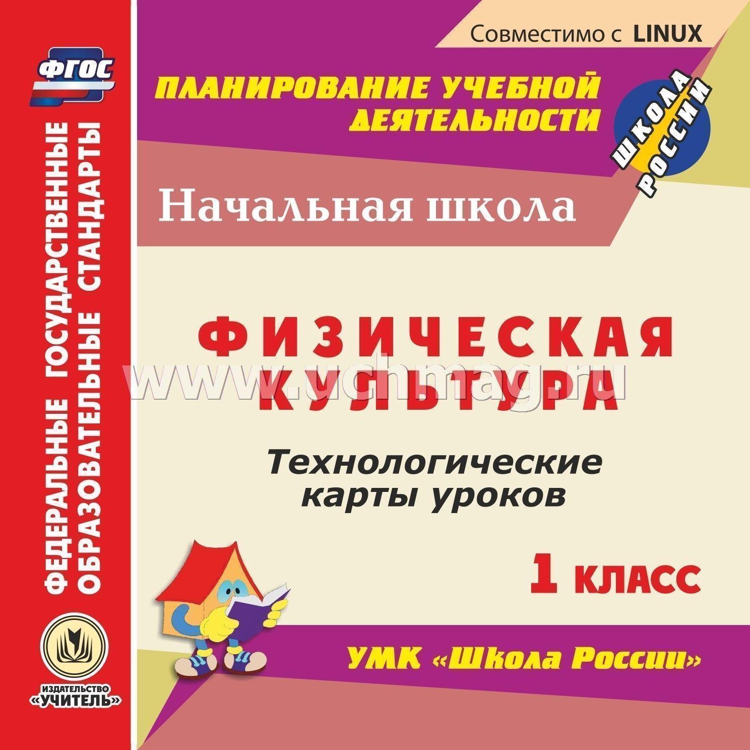 Видео уроки конспекты по фгос начальная школа 1 класс школа россии