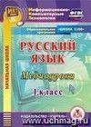 Русский язык. 1 класс. Медиауроки. Образовательная программа