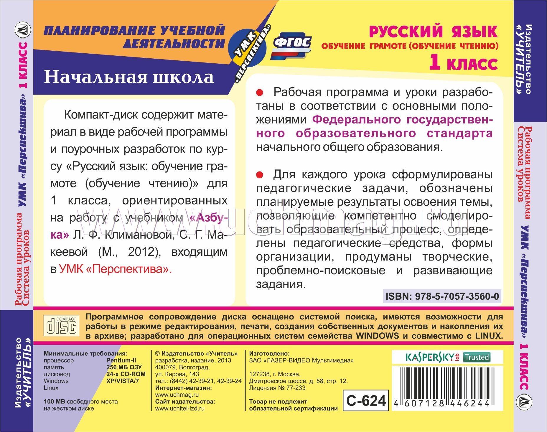 Рабочую програмку по русскому языку исходная школа