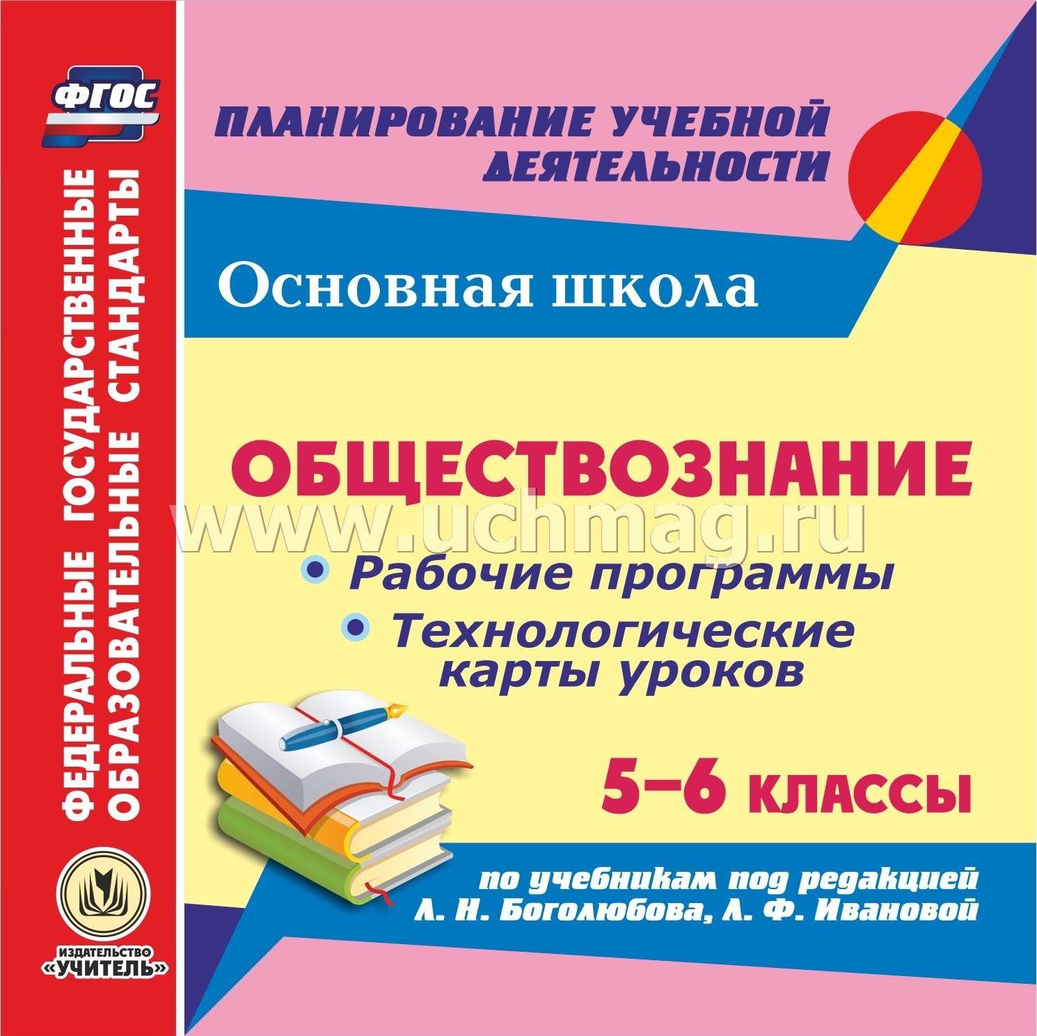 Рабочие программы по обществознанию 6 класс боголюбов л.н