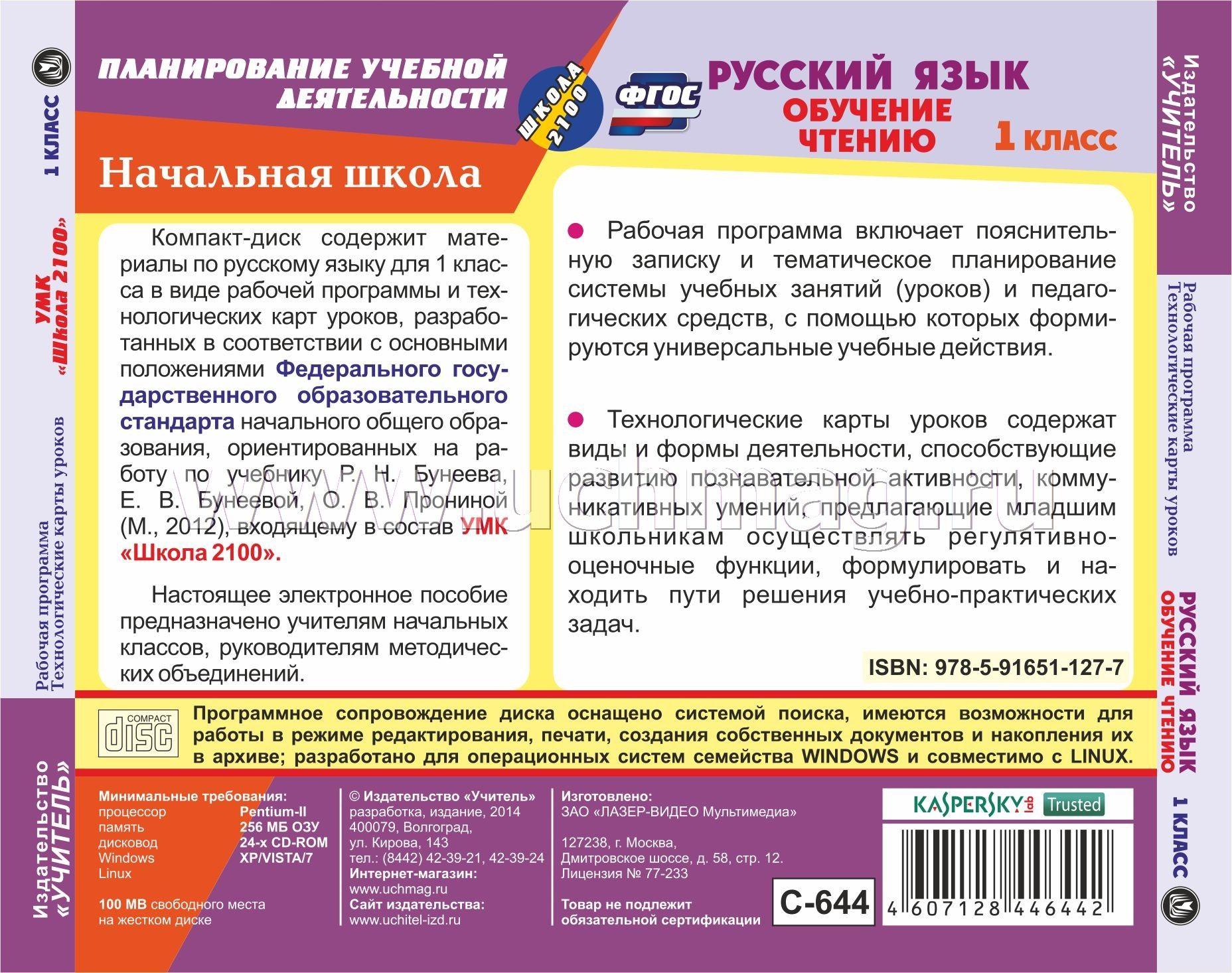 Русский язык обучение чтению 1 класс