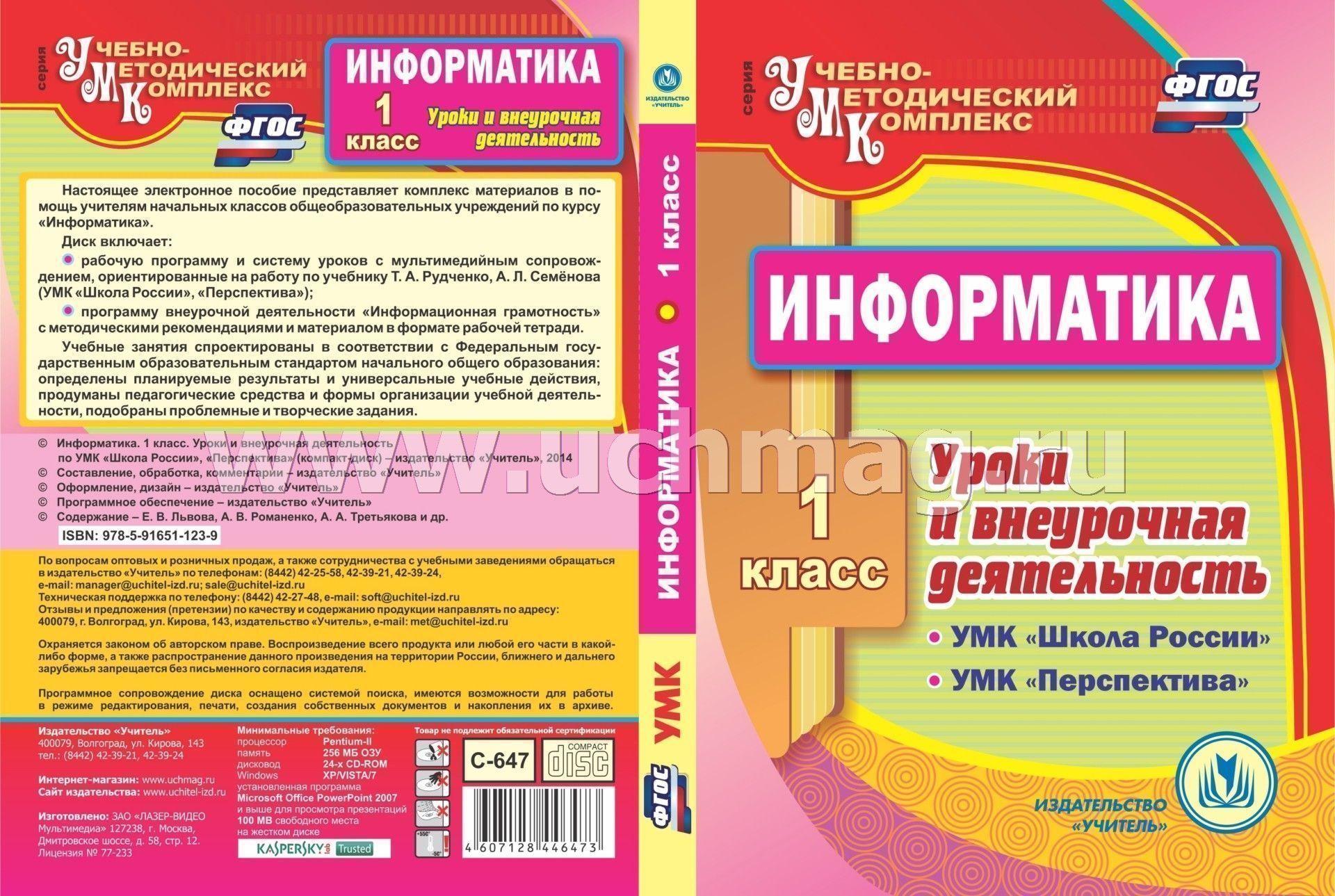 Умк школа россии перспектива