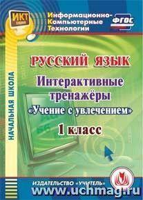 """Русский язык. 1 класс. Интерактивные тренажеры. Компакт-диск для компьютера: """"Учение с увлечением"""""""