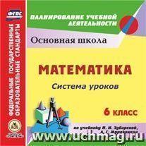 Математика. 6 класс: система уроков по учебнику И. И. Зубаревой, А. Г. Мордковича. Компакт-диск для компьютера