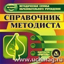 Справочник методиста. Компакт-диск для компьютера