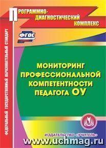 Мониторинг профессиональной компетентности педагога ОУ. Компакт-диск для компьютера