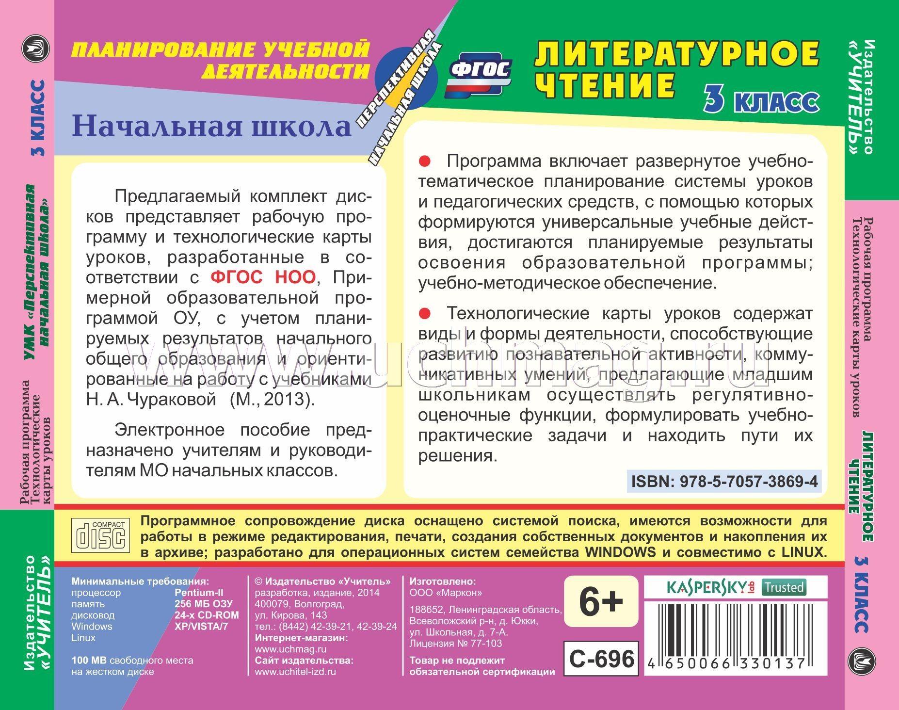 Рабочую программу литературное чтение 3 класс школа россии фгос