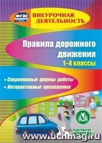 Приложение правил дорожного движения