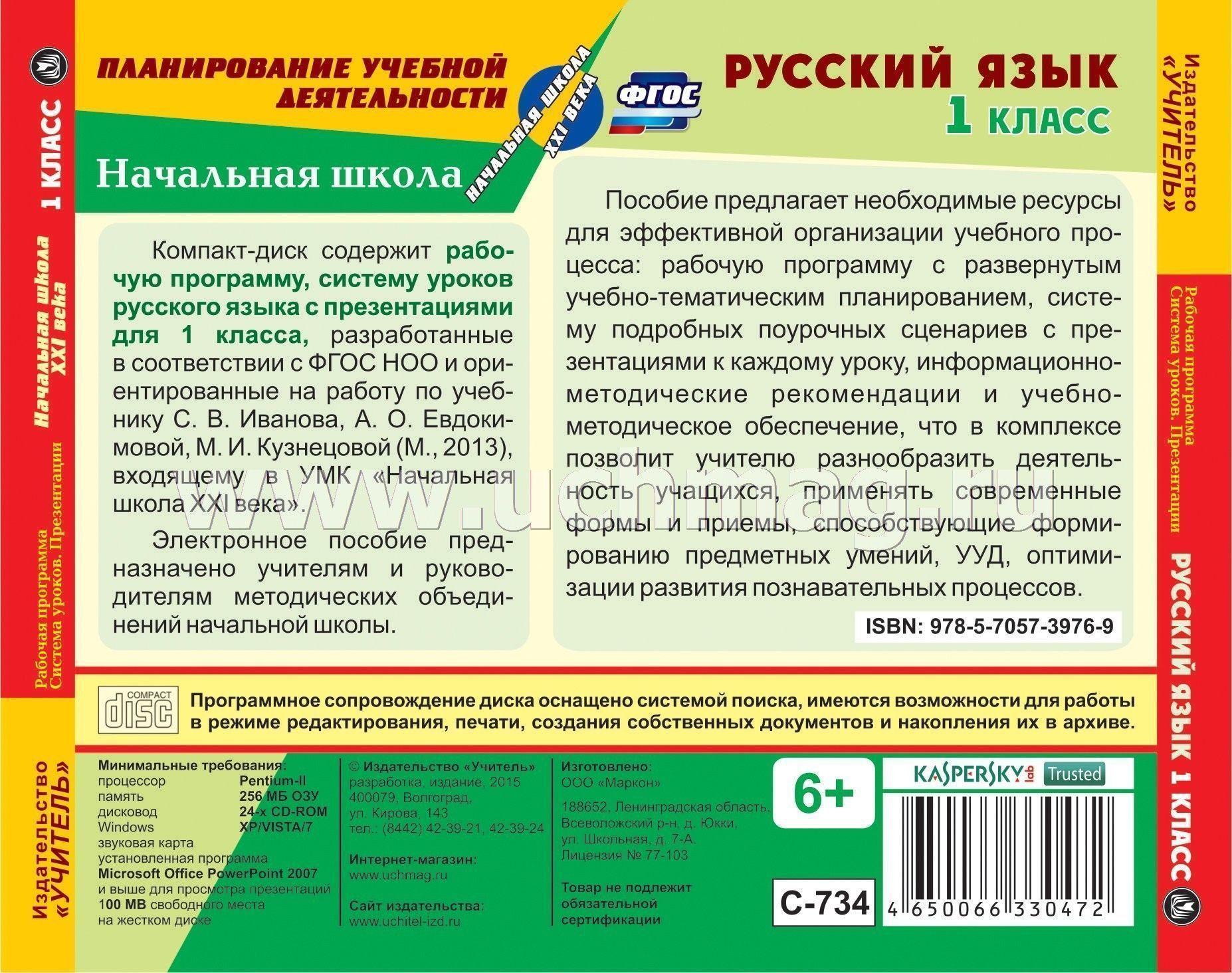 Русский язык 1 класс по программе школа 21 века