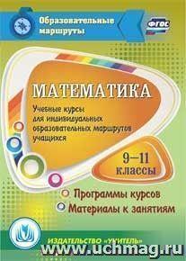 Математика. 9-11 классы. Учебные курсы для индивидуальных образовательных маршрутов учащихся. Компакт-диск для компьютера: Программы курсов. Материалы к занятиям