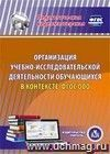 Организация учебно-исследовательской деятельности обучающихся в контексте ФГОС ООО. Компакт-диск для компьютера
