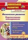 Физическое развитие. Перспективное планирование работы по освоению образовательной области детьми 2-7 лет по программе