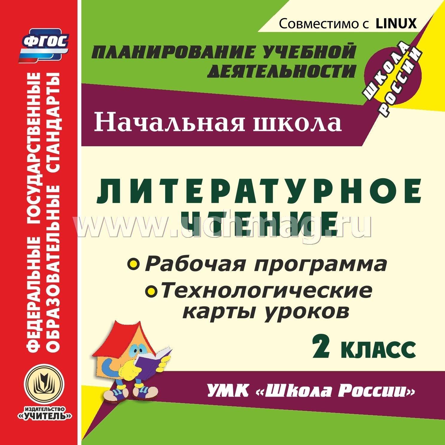 Урок литературное чтение 2 класс школа россии