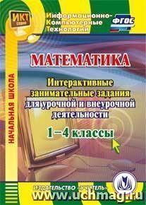 Математика. 1-4 классы. Интерактивные занимательные задания для урочной и внеурочной деятельности. Компакт-диск для компьютера
