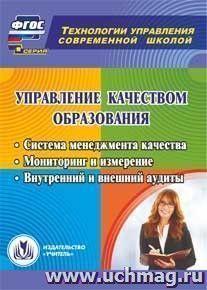 Управление качеством образования. Компакт-диск для компьютера: Система менеджмента качества. Мониторинг и измерение. Внутренний и внешний аудиты