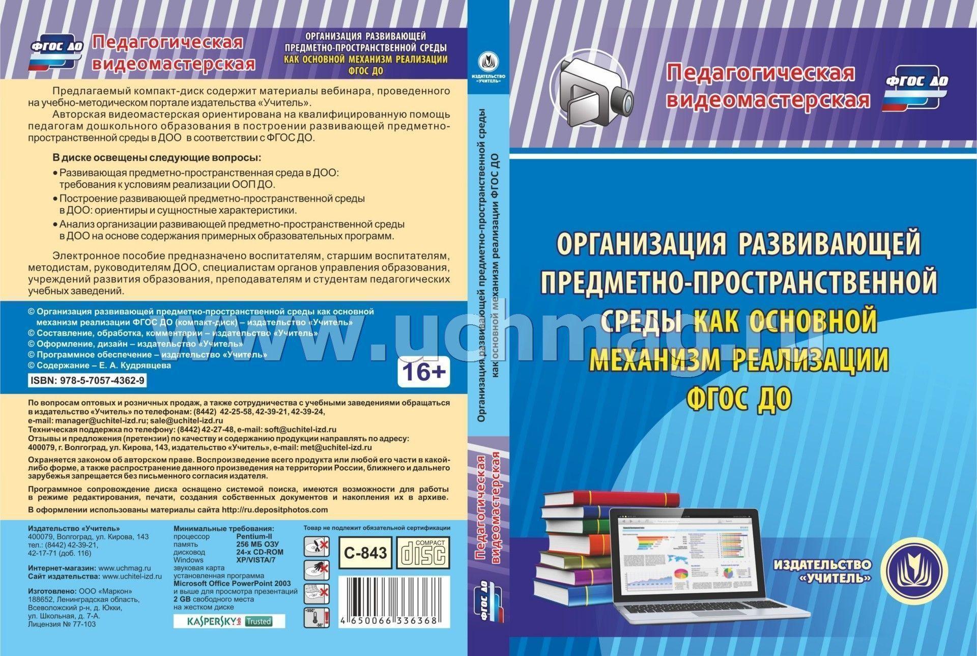 pasport-predmetno-prostranstvennoy-sredi-po-fgos
