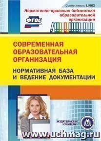 Современная образовательная организация: нормативная база и ведение документации. Компакт-диск для компьютера