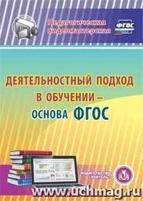 Деятельностный подход в обучении - основа ФГОС. Компакт-диск для компьютера