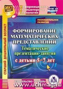 Познавательное развитие. Формирование математических представлений. Тематические презентации-занятия с детьми 5-7 лет. Компакт-диск для компьютера