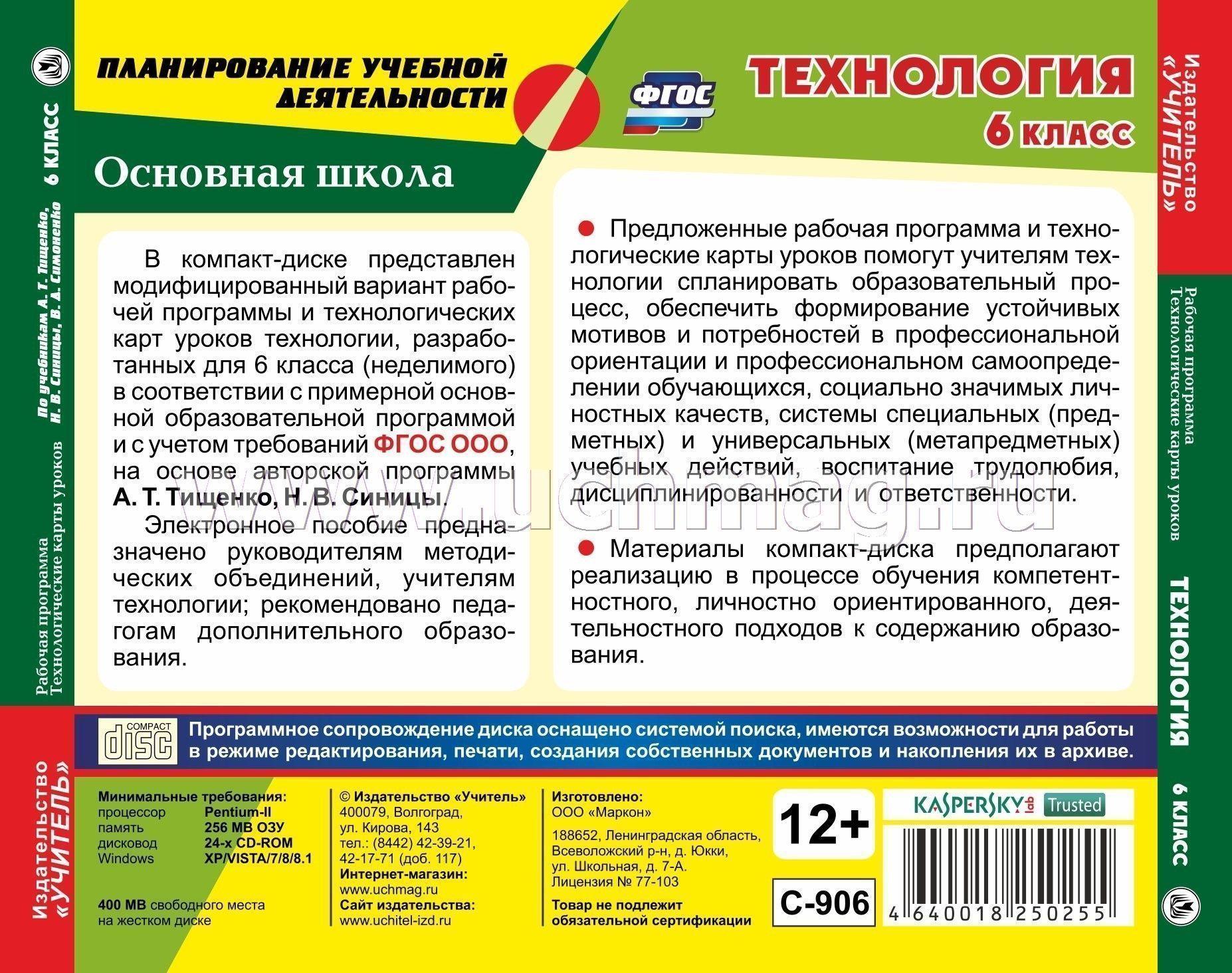 Электронный учебник по технологии 6 класс симоненко