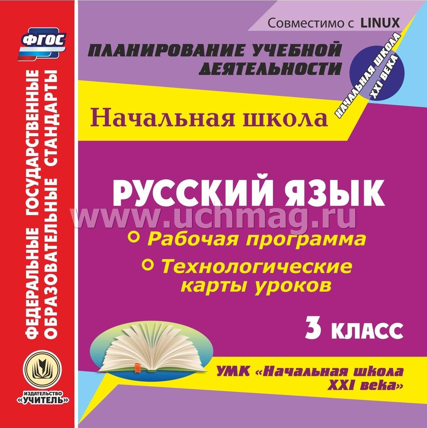 Скачать рабочей программы по русскому языку начальная школа