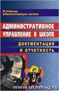 Административное управление в школе: документация и отчетность