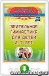 Зрительная гимнастика для детей 2-7 лет. Программа для установки через Интернет