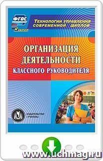 Организация деятельности классного руководителя. Программа для установки через Интернет