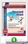 Русский язык. 4 класс. Самостоятельные, контрольные, проверочные работы. Программа для установки через Интернет