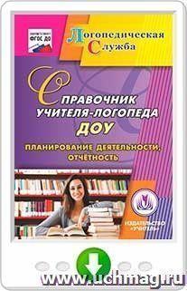 Справочник учителя-логопеда ДОУ. Планирование деятельности, отчетность. Программа для установки через Интернет