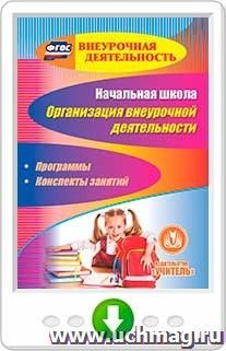 Начальная школа. Организация внеурочной деятельности. Программы, конспекты занятий. Программа для установки через Интернет