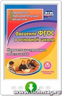 Введение ФГОС в основной школе. Нормативно-правовое обеспечение. Программа для установки через Интернет