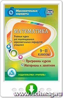 Математика. 9-11 классы. Учебные курсы для индивидуальных образовательных маршрутов учащихся. Программы курсов. Материалы к занятиям. Программа для установки через Интернет