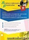 Оформление сертификата участника вебинара 09.06.2017 Выявление и развитие детской одарённости в системе дополнительного образования (объем 2 ч.)