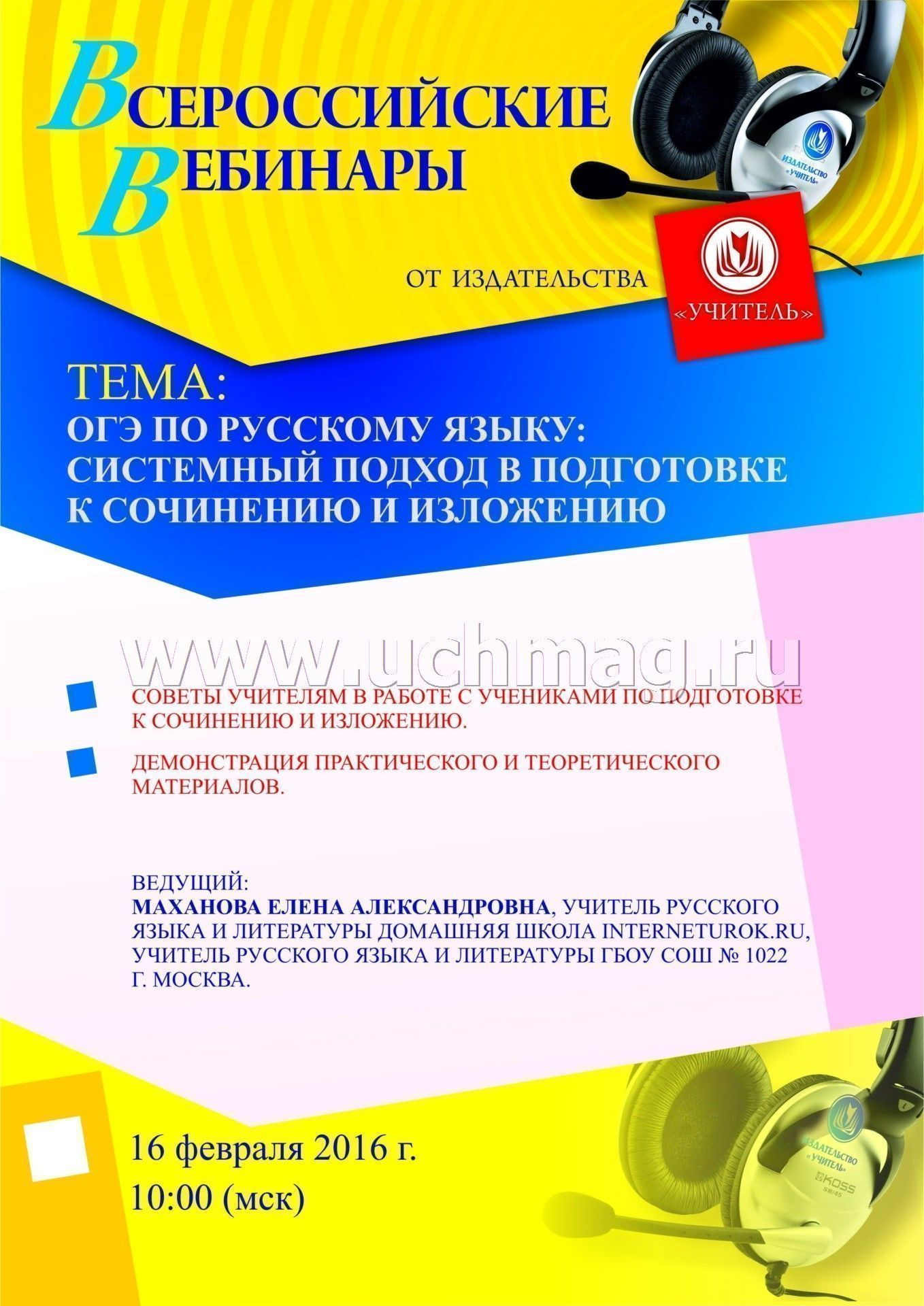 Уроки конкурсы по русскому языку и литературе