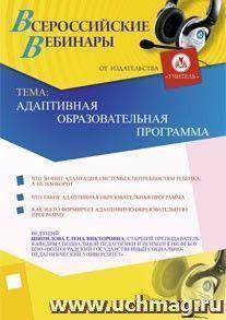 """Участие в офлайн-семинаре """"Адаптивная образовательная программа"""" (объем 3 ч.)"""