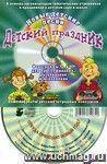 Компакт-диск  Откуда приходит Новый год?  Для детей 5-12 лет.
