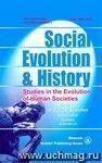 Social Evolution   History. Volume 8, Number 2. Международный журнал