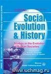 Social Evolution & History. Volume 9, Number 2. Международный журнал