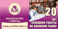 """Издательство """"Учитель"""""""