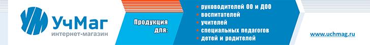 «УчМаг» – ведущий специализированный интернет-магазин учебно-методической продукции