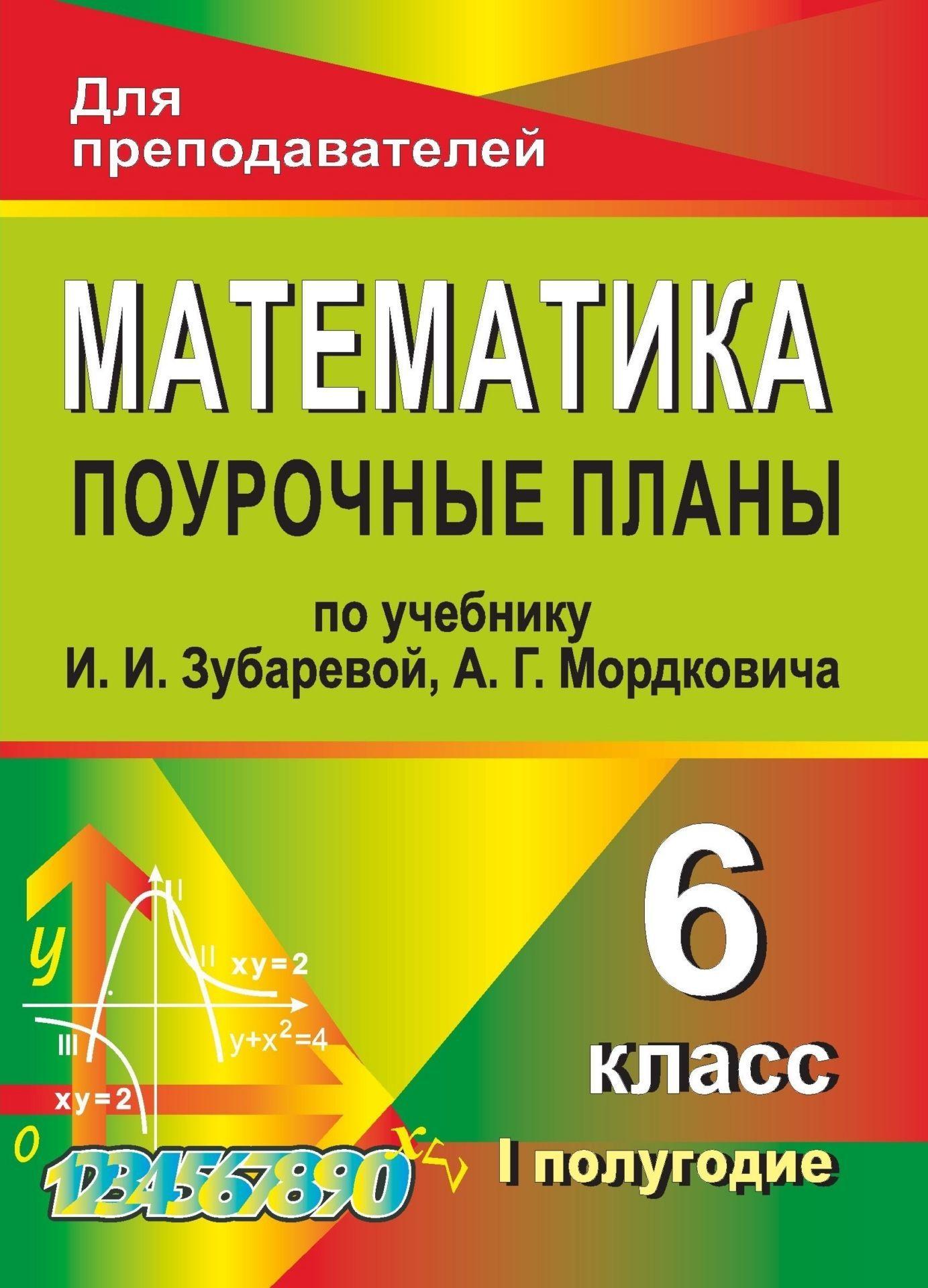 Математика. 6 класс: поурочные планы по учебнику И. И. Зубаревой, А. Г. Мордковича. I полугодие