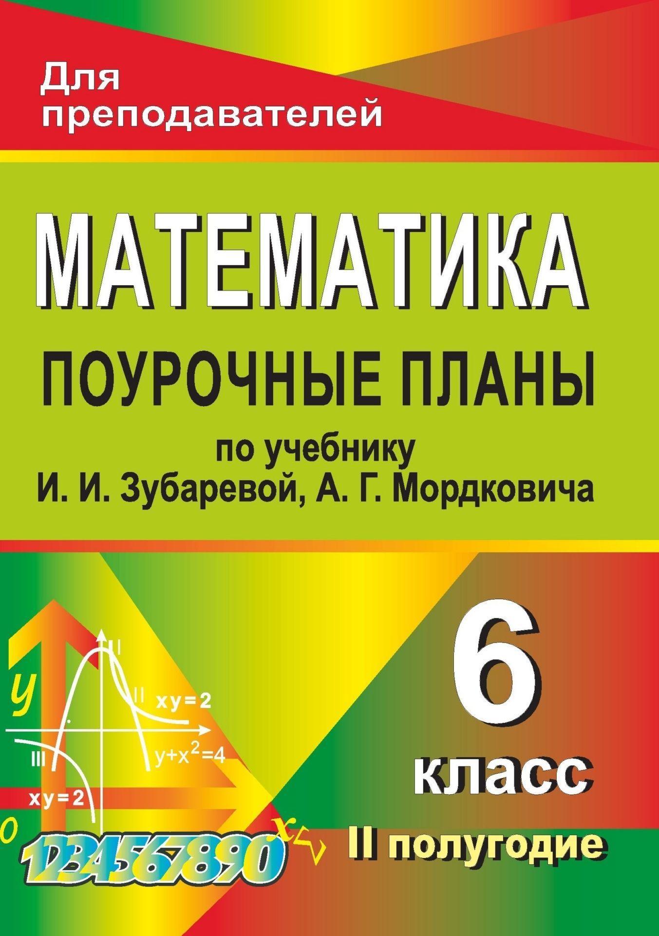 Математика. 6 класс: поурочные планы по учебнику И. И. Зубаревой, А. Г. Мордковича. II полугодие