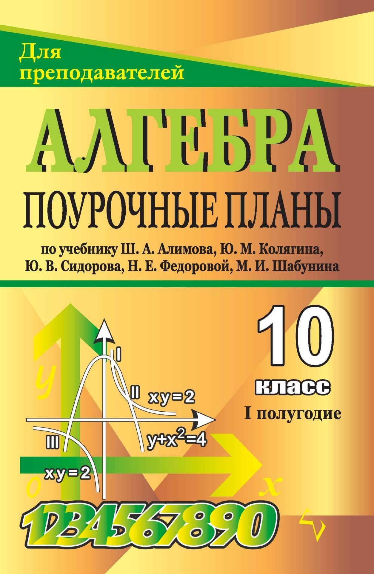 Алгебра и начала анализа. 10 класс: поурочные планы по учебнику Ш. А. Алимова, Ю. М. Колягина, В. Сидорова. I полугодие